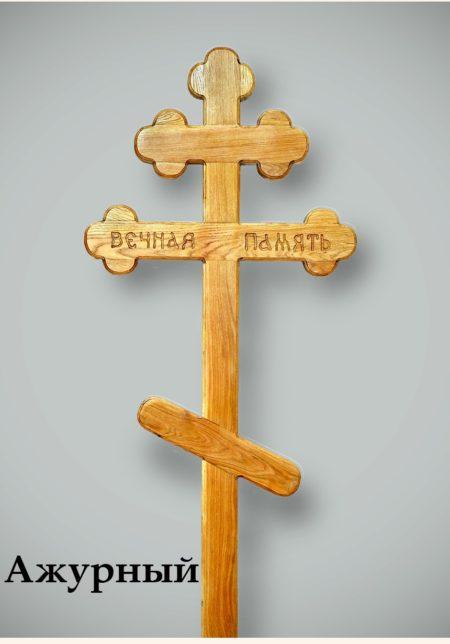 "Крест Дубовый ""Ажурный"""