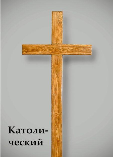 """Крест Дубовый """"Католический"""""""
