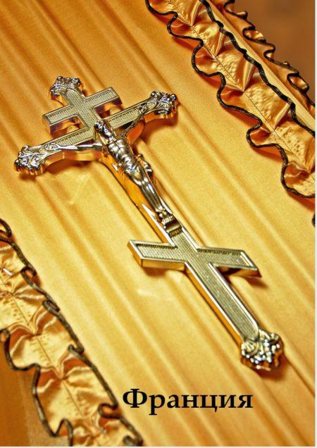 Крест с распятием Франция