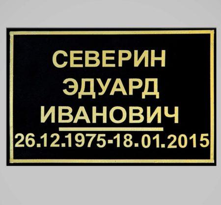 Табличка на Крест Пластиковая