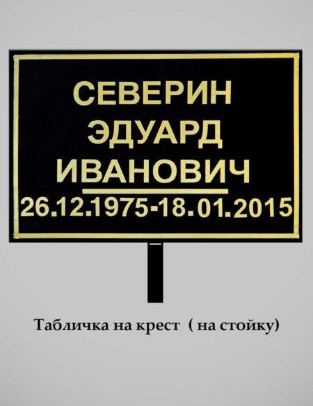 Табличка на могилу на штыре